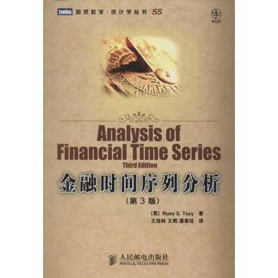 金融時間序列分析(D3版)