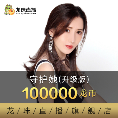 【龙珠直播】守护她升级版 100000龙币 龙珠龙币自动充值