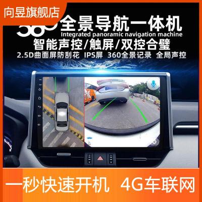 360度全景影像泊車系統高清行車記錄儀全車影像聲控安卓大屏導航一體機 360全景影像大屏一體機(不安裝)