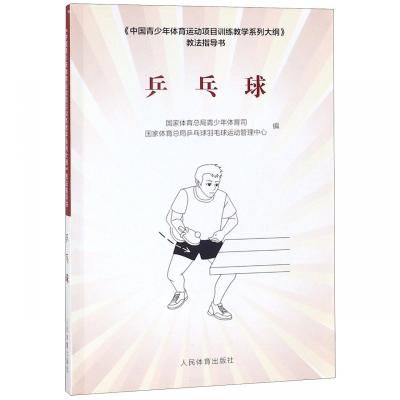 乒乓球(中國青少年體育運動項目訓練教學系列大綱教法指導書)