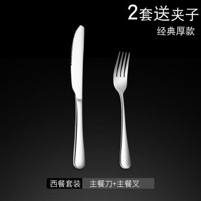 加厚不銹鋼牛排盤子套裝 西餐刀叉餐具兩件套叉子三件套 圓頭刀叉2件套