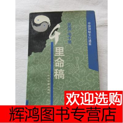 千里命稿——中国神秘文化通鉴,松卢主人、韦千里编著,中州古籍出版社