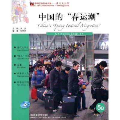 中國的春運潮(英語版)(外研社漢語分級讀物-中文天天讀)(5B)(附MP3)——母語外語一起學,簡簡單單話中國!