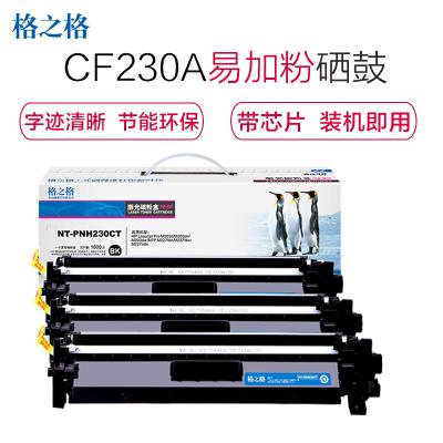格之格cf230a粉盒易加粉適用惠普M203dw M203d M203dn M277fdw 惠普230a硒鼓