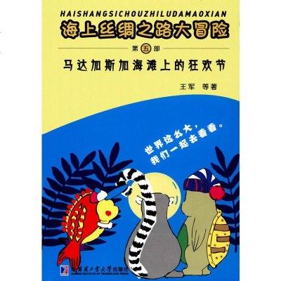 0905海上丝绸之路大冒马达加斯加海滩上的狂欢节(第五部)