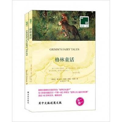 正版 雙語譯林143-格林童話 (英文原版書+中文譯本)全套2冊 中英文對照書籍雙語讀物 譯林經典外國原著小說英語名著