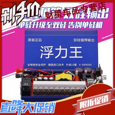 戶外逆變器機頭大功率變壓12v電子升壓轉換器220付伏浮力王變電壓 999000+包
