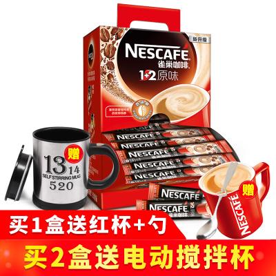 雀巢咖啡1+2原味咖啡三合一速溶咖啡粉100条装1500g礼盒装微研磨