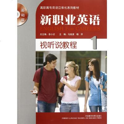 1005新职业英语视听说教程1