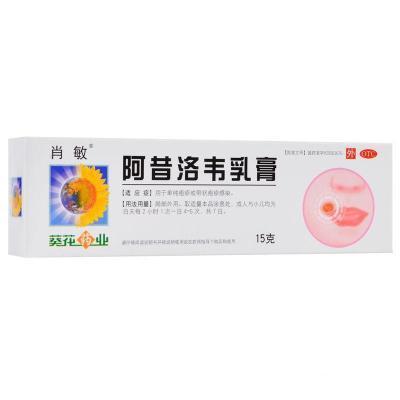 阿昔洛韋乳膏 15g*1支/盒 單純帶狀皰疹感染濕疹皮膚藥阿昔洛韋軟膏
