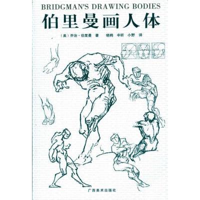 TSY1伯里曼畫人體