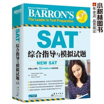 【现货】SAT综合指导与模拟试题(附CD-ROM) 美国留学巴朗考试试题 新sat文法阅读