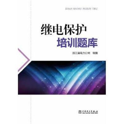 正版书籍 继电?;づ嘌堤饪?9787512347212 中国电力出版社