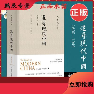 正版 追寻现代中国:1600-1949 (贝贝特) 史景迁作品 /史景迁 著理想国图书 全景回