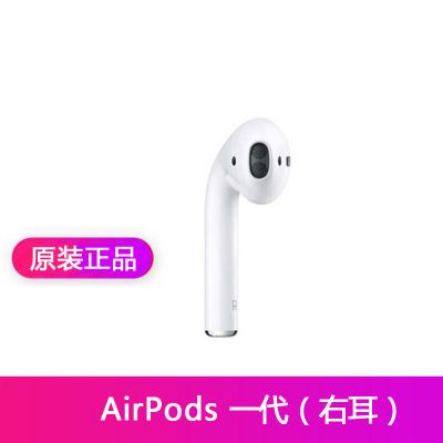 【二手9成新】蘋果(Apple) AirPods 藍牙無線耳機 airpods一代 單只右耳 (無倉)