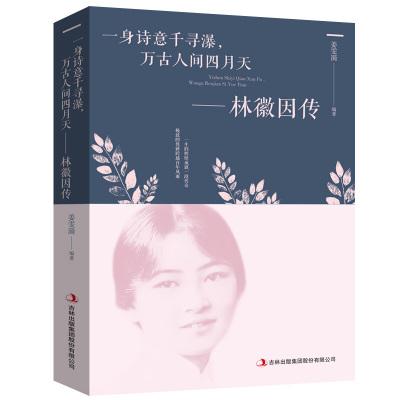 一身诗意千寻瀑,万古人间四月天 林徽因传全新正版图书籍