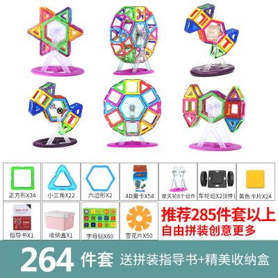 磁力片益智玩具男女孩磁力玩具益智拼裝純片補充裝吸鐵石智扣磁鐵積木磁力棒-264件套