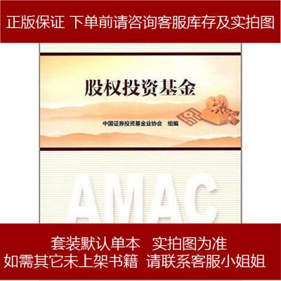 股權投資基金 中國證券投資基金業協會 中國金融出版社(考試戶), cn books, AAK 97875049910