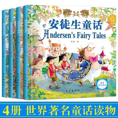 安徒生童話格林一千零一夜伊索寓言 2-3-4-5-6歲早教啟蒙益智睡前寶寶故事書彩圖注音兒童童話繪本故事書
