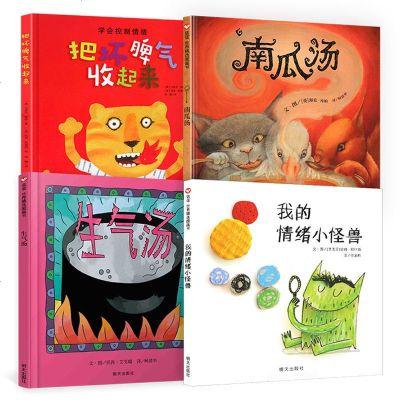 兒童情緒管理繪本全4冊 我的情緒小怪獸繪本+生氣湯繪本+把壞脾氣收起來+南瓜湯繪本 3-6-9歲幼兒園小班硬皮精裝國