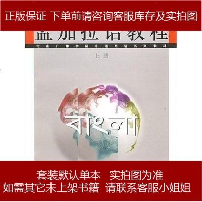 孟加拉語教程() 李緣山 北京廣播學院出版社 9787810852142