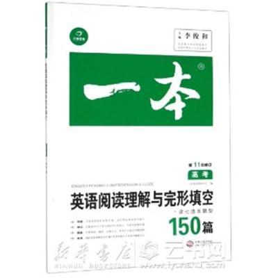 英語閱讀理解與完形填空(高考150篇第11次修訂)/一本