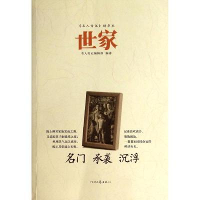 正版 世家 无 河南文艺出版社 9787555900184 书籍