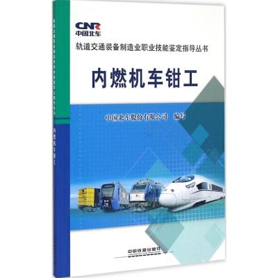 內燃機車鉗工 中國北車股份有限公司 編寫 專業科技 文軒網