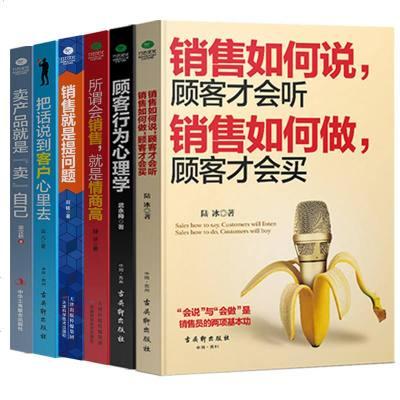 正版6本 銷售書籍 把話說到客戶心里去 市場營銷學銷售心理學技巧書籍汽車房地產電話保服裝銷售