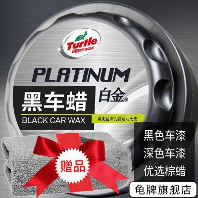 龜牌(Turtle Wax)黑車蠟汽車蠟黑色車專用蠟新車蠟去污蠟劃痕修復深色車鍍膜通用打蠟汽車用品180g