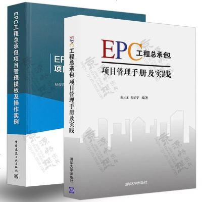 EPC工程总承包项目管理手册及实践+EPC工程总承包项目管理模板及操作实例 EPC工程总承包项目管理 EPC国际工程
