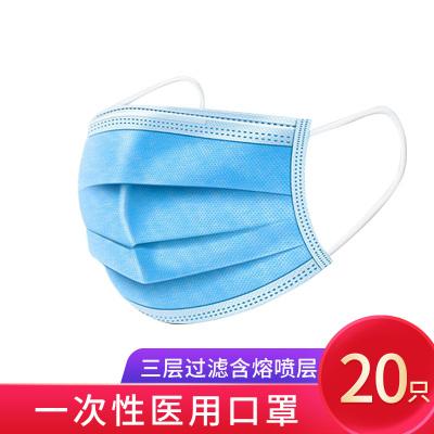 【20個醫用口罩】百消丹醫用口罩一次性使用醫用口罩20只藍色三層熔噴布防塵防飛沫經環氧乙烷滅菌
