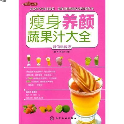 時尚飲品館--瘦身養顏蔬果汁大全9787122104427孫煒,雙福 主編化