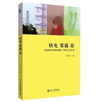 核電 霧霾 你 9787301241066 正版 郭位 著 北京大學出版社