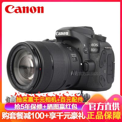 佳能(Canon) EOS 80D 中高端數碼單反相機 18-135 IS USM 防抖單鏡頭套裝2420萬像素 禮包版
