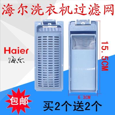 海尔XQS60-Z1216 XQS60-Z1216A XQS60-Z1216S洗衣机过滤网垃圾袋