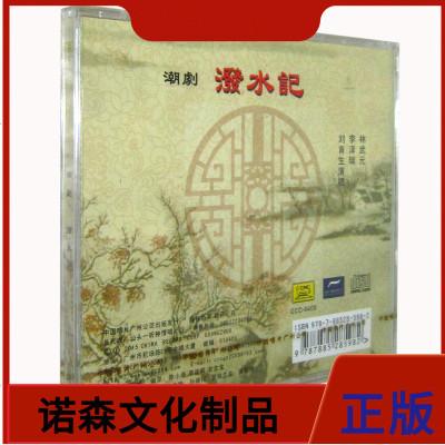 正版 經典潮劇CD 潑水記 林武元 李澤瑞 劉育生 潮州話 潮州劇 CD