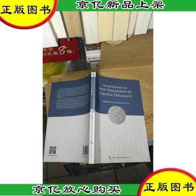 正版 解讀中國外交新理念 [New Philosophy of Chinese Dip