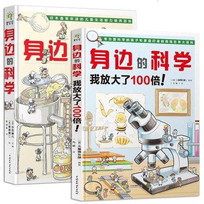 身邊的科學 我放大了100倍 精裝繪本全2冊 6-12歲科學漫畫百科全書 兒童生活百科全書現身邊的科學知識從小愛科學