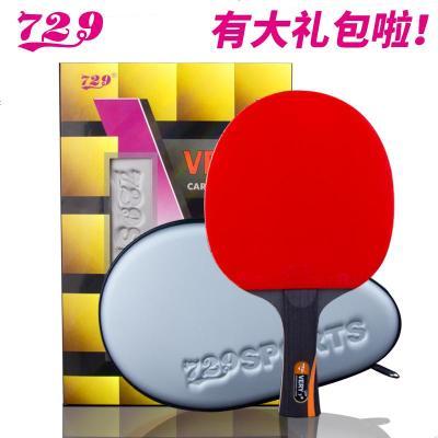 友谊729乒乓球拍四星五星六星七星八星单拍兵乓球拍乓球拍 单球拍1支_(横拍)