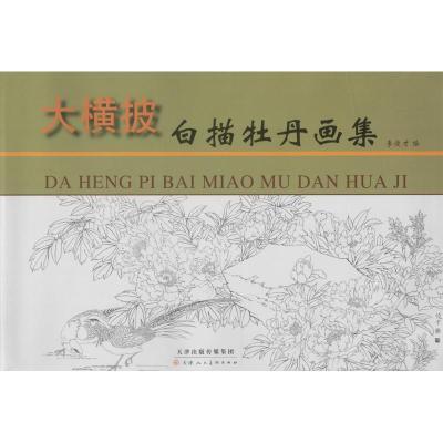 大横披白描牡丹画集 李俊才 著作 艺术 文轩网