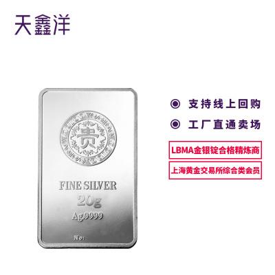 天鑫洋 足银9999白银 20g贵字银条银砖银料 投资理财赠礼