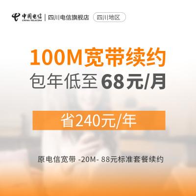 【官方】四川电信旗舰店四川地区电信宽带100M续费包年续约缴费