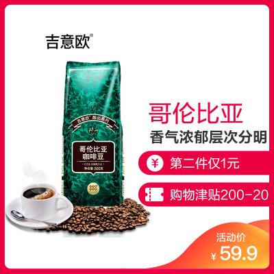 【第2件1元】吉意欧GEO哥伦比亚风味咖啡豆500g(可磨咖啡粉)黑咖啡