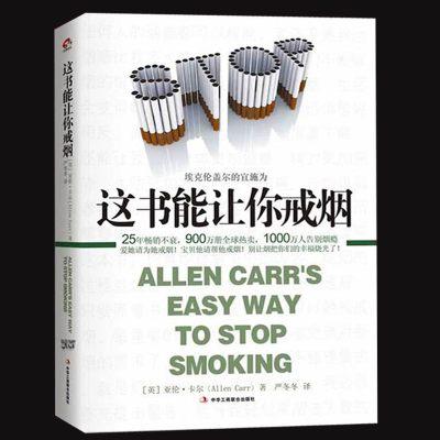 新版 这书能让你戒烟 这本书能让你戒烟 严冬冬家庭医生成功戒烟指导方法 烟民的福音自控力书籍自我保健养生书籍书排行榜