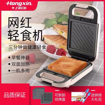 紅心(HONGXIN)三明治機早餐機家用輕食機華夫餅面包機多功能加熱吐司壓烤機