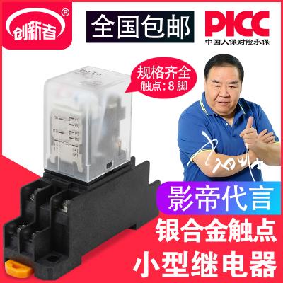 創新者 12V24V36V110V220V380V家用中間電磁繼電器控制器帶座小繼電器AC380V +底座