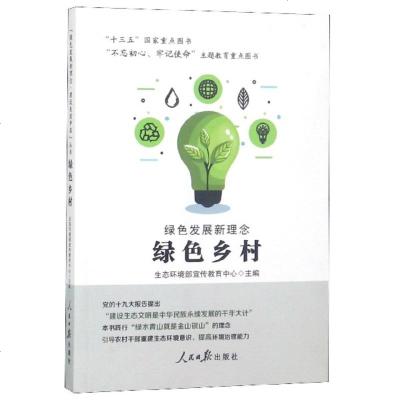 绿色发展新理念(绿色乡村) 博库网