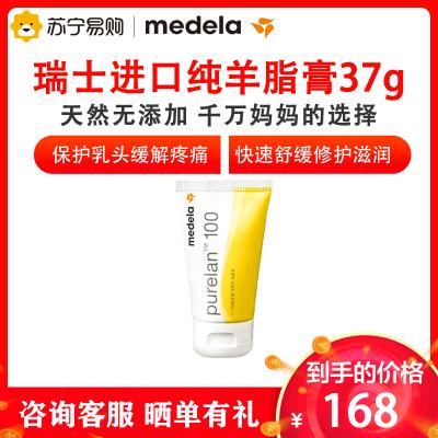 (瑞士進口)美德樂Medela99.5%純羊脂霜羊脂膏37g安全無添加寶寶可以吃的滋養修護緩解乳頭皸裂疼痛乳頭霜乳頭膏