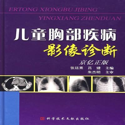 正版儿童胸部疾病影像诊断 朱杰明 张廷熹 吕婕编 科技文献出版社